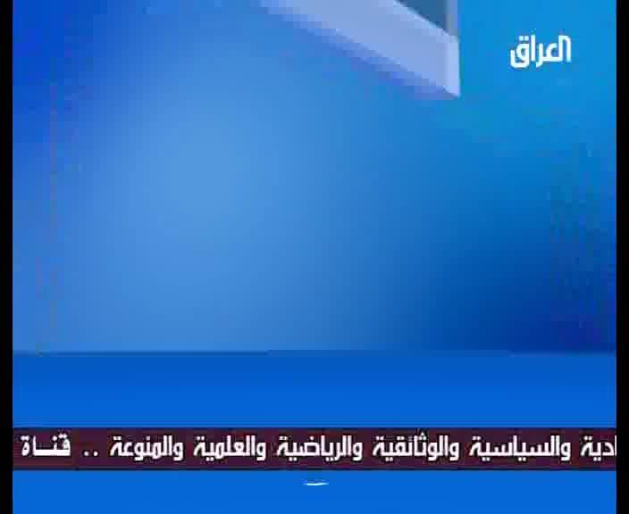 قناة العراق تي في الجديد على نايل سات 2013 تردد قناة العراق 2014