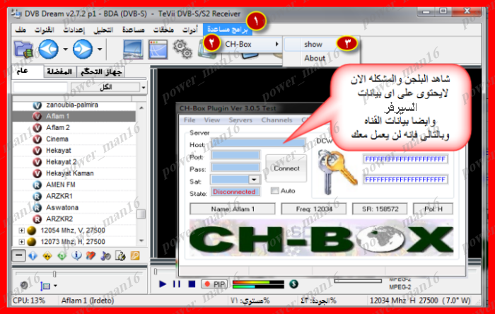 ������ ��� ����� ��� ����� ����� ���� CH-Box ��� ������