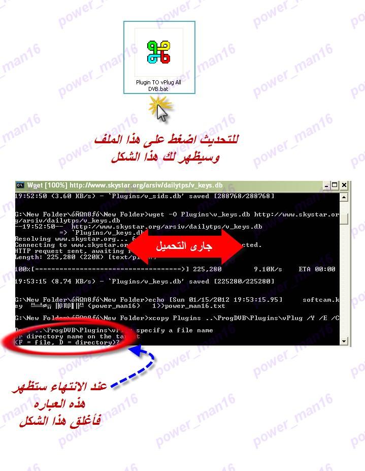 حصرى  برنامج لتحميل أحدث ملفات الـ keys.db_v_sids.db_SoftCam 78410131343161855573