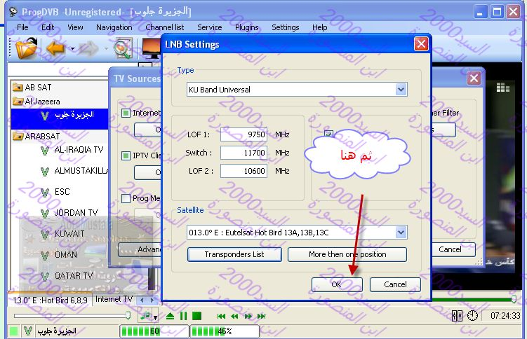 اضافة الاقمار و الترددات لبرنامج Progdvb