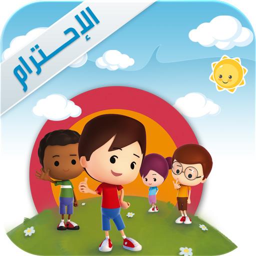كيفية تعلم الطفل الاحترام- اساليب تعلم الطفل الاحترام