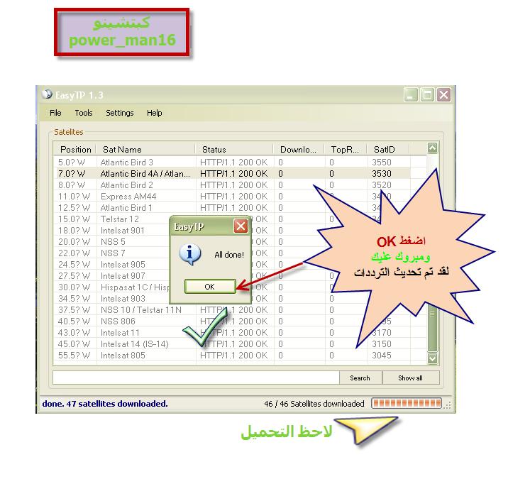برنامج EasyTP لتحديث الترددات اتو ابديت مع الشرح 78646381882892979177