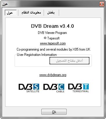 نسخة الدريم البرو 3.4.0 جاهزة 78675317690527370264.png