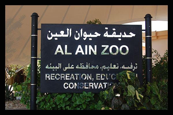 بحث عن حديقة حيوانات العين ، بحث كامل عن حديقة حيوانات العين جاهز بالتنسيق