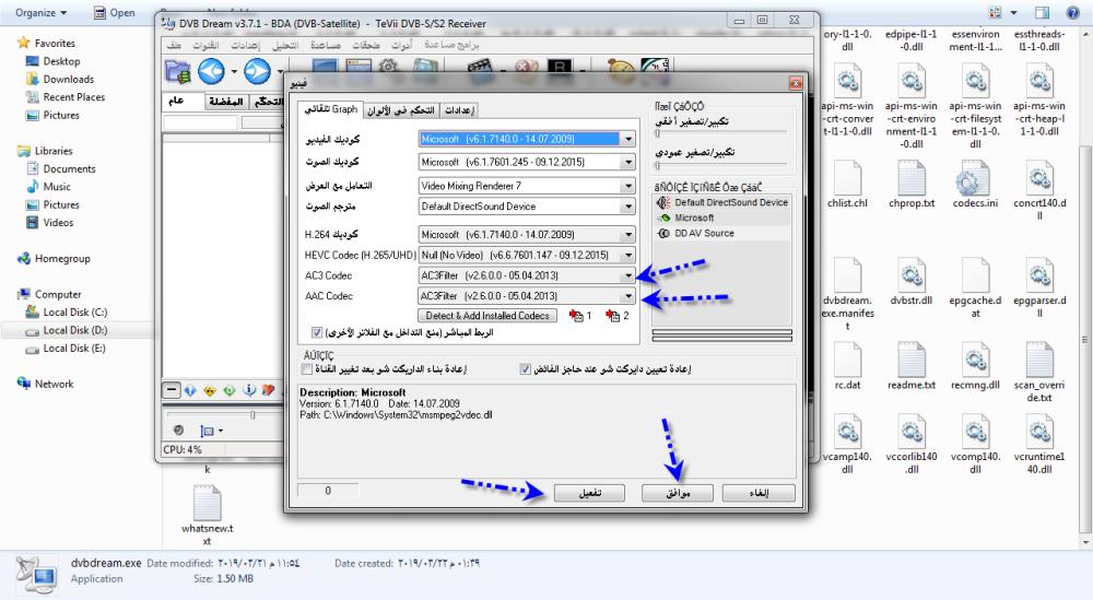 شرح طريقة إضافة كوديك او فلتر الى برنامج الدريم 79278943436850811490