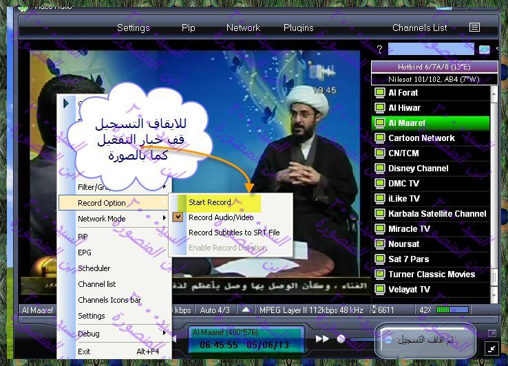 طريقة التسجيل والمشاهدة WinClip 79492884237169930601.jpg