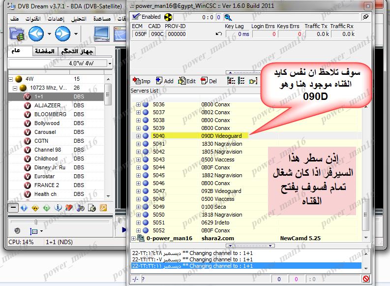 تعرف على ما هى القنوات المشفره التى تفتح بسيرفرات بلجن WinCSC أو Hadu لديك 79500453644520743465