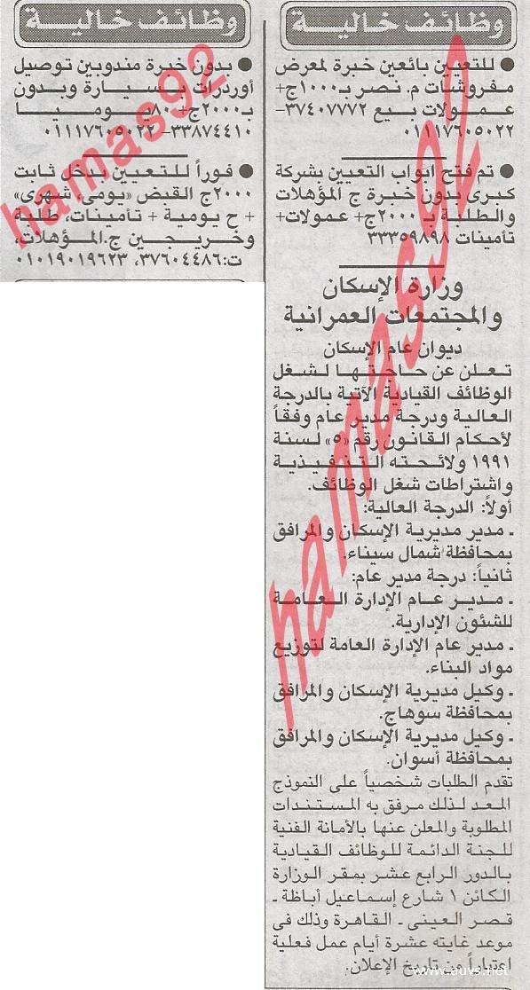 وظائف خالية جريدة الاخبار فى مصر الاربعاء 27/3/2013