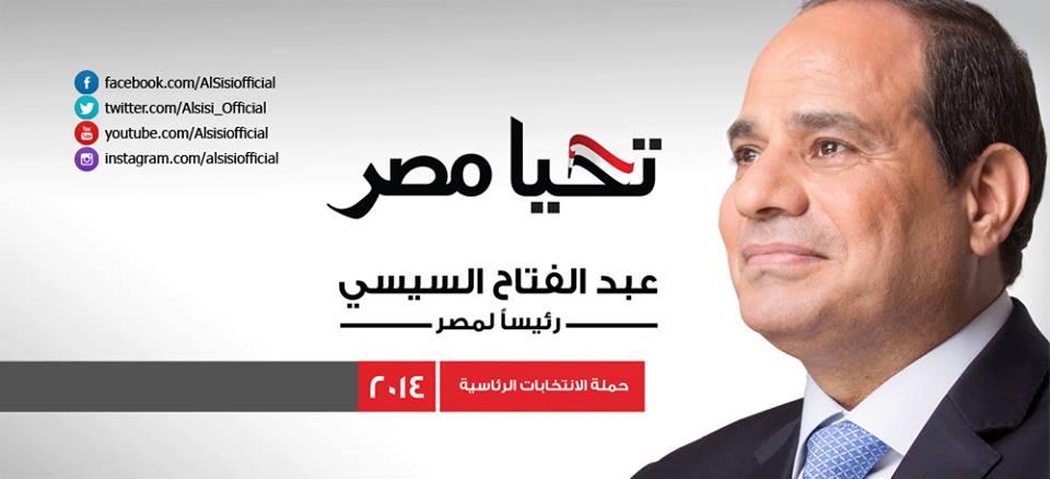 الصفحة الرسمية للرئيس عبد الفتاح السيسي , AbdelFattah Elsisi