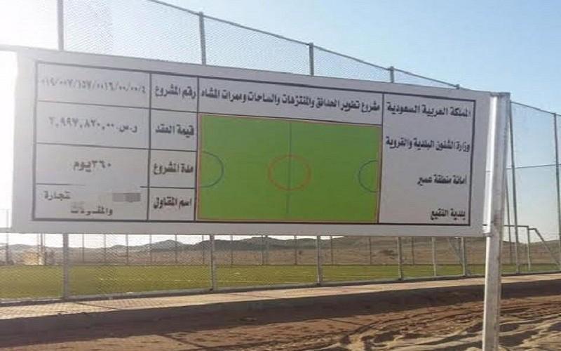 تفاصيل حول انشاء ملعب بثلاث ملايين ريال بمنطقة صحراويه في بيشه