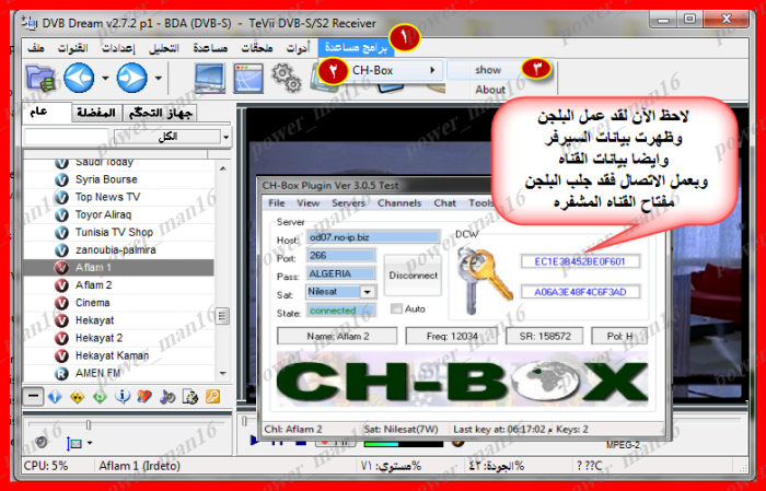 حصرياً شرح طريقة وحل مشكلة تشغيل بلجن CH-Box على الدريم