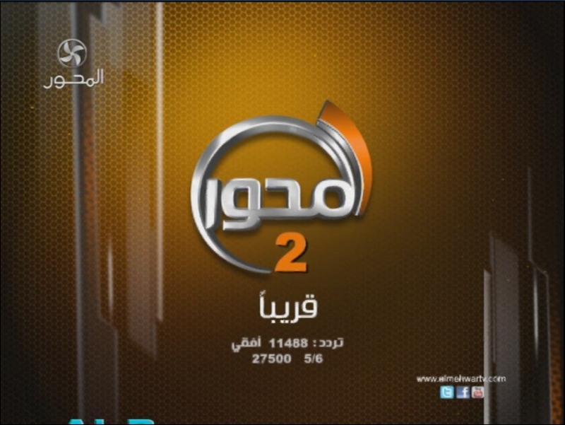 جديد النايل سات قناة المحور 2 على نيل سات 2013