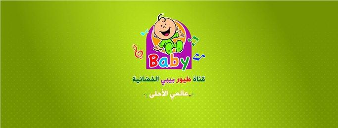 تردد قناة طيور بيبى toyor baby , ترددات جميع قنوات الاطفال