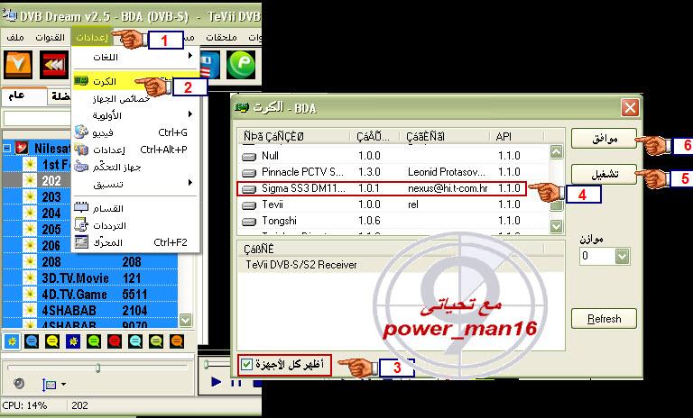 حل مشكلة تشغيل الكرت سكاى فيو 3 على برنامج الدريم