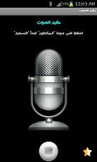 برنامج مغير الصوت للاندرويد 2013 , سامسونج جالكسي , سامسونج اس 3 , سامسونج اس 2 , سامسونج بوكيت
