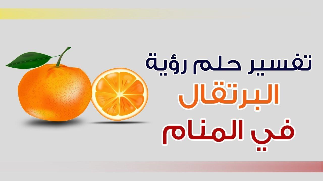 تفسير حلم البرتقال وشراءه ورؤية شجرة البرتقال في المنام