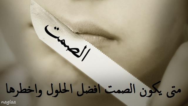 اجمل ماقيل عن الصمت , امثال عن الصمت, خواطر جديدة عن الصمت