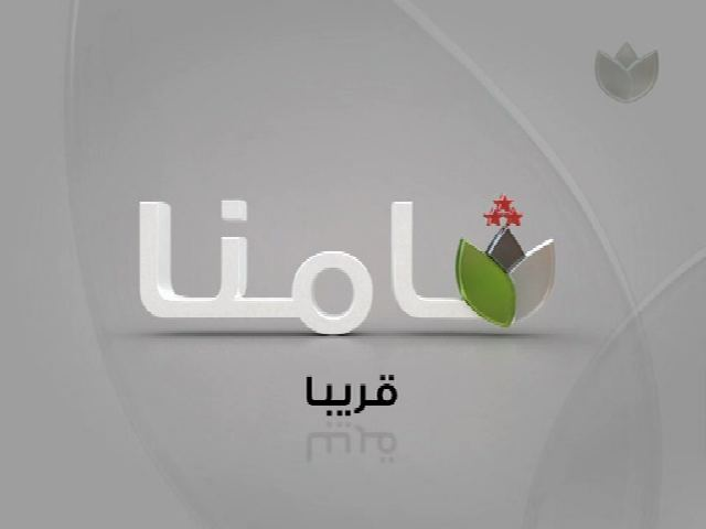 تردد قناة SHAMONA على النايل سات , ترددات النايل سات الجديدة 2012