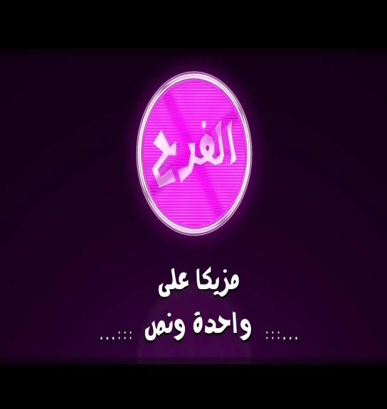 جديد النايل سات اليوم 21/5/2013 قناة الفرح للرقص الشرقى على نيل سات بعد التعديل