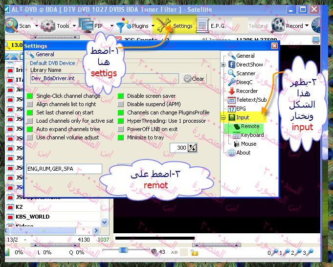 تشغيل ريموت التوينهان على برنامج  ALTDVB