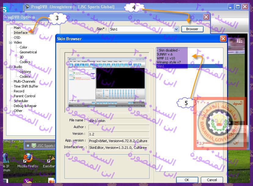 كيفية تغير الثيمات skin على برنامج ProgDVB