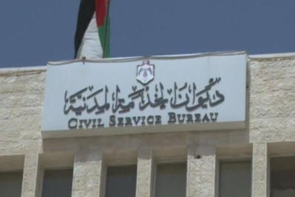 موقع ديوان الخدمة المدنية www.csb.gov.go