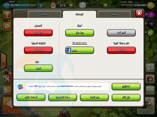 تحديث جديد للعبة Clash of Clans كلاش أوف كلانس