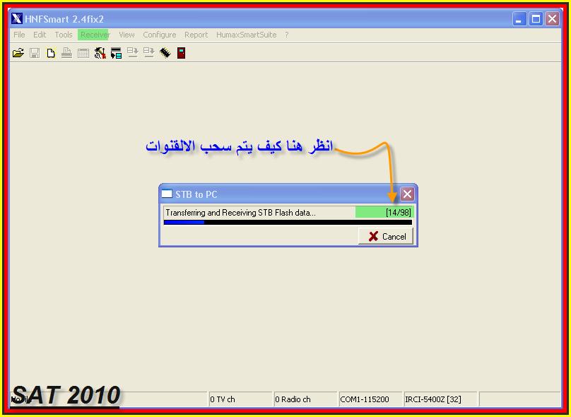 شرح بالصورة سحب وتحميل ملف القنوات للهيوماكس باستخدام برنامج Hnf Smart