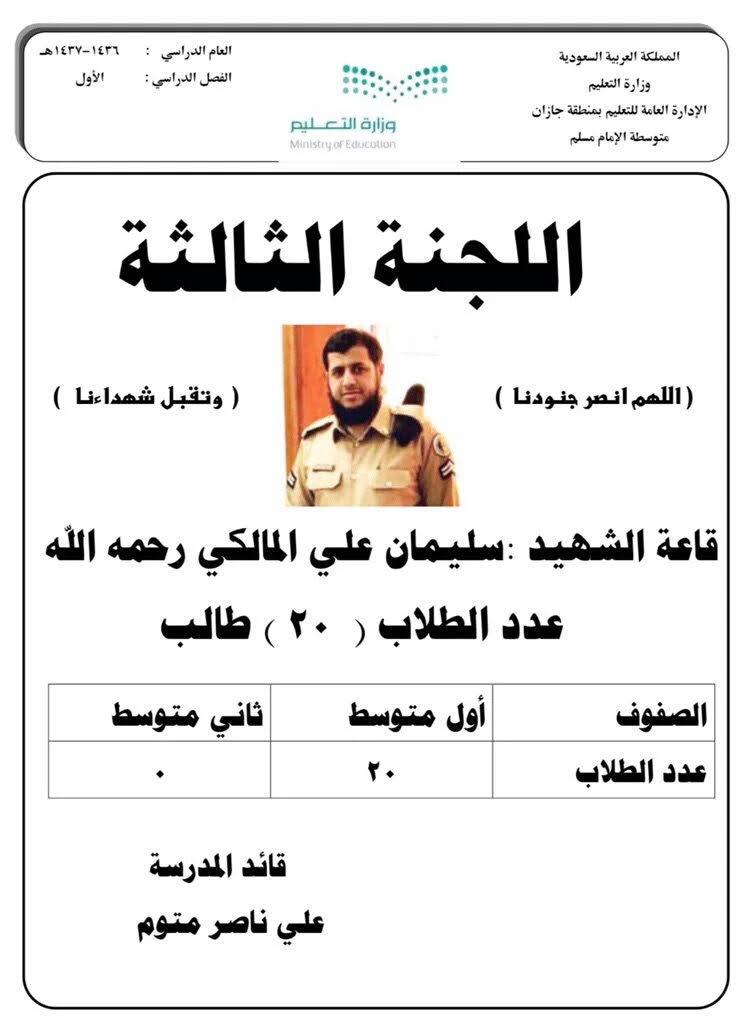 أسماء وصور الشهداء على قاعات الاختبارات فى المدارس السعودية