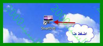 شرح البحث عن القنوات في برنامج SmartDVB
