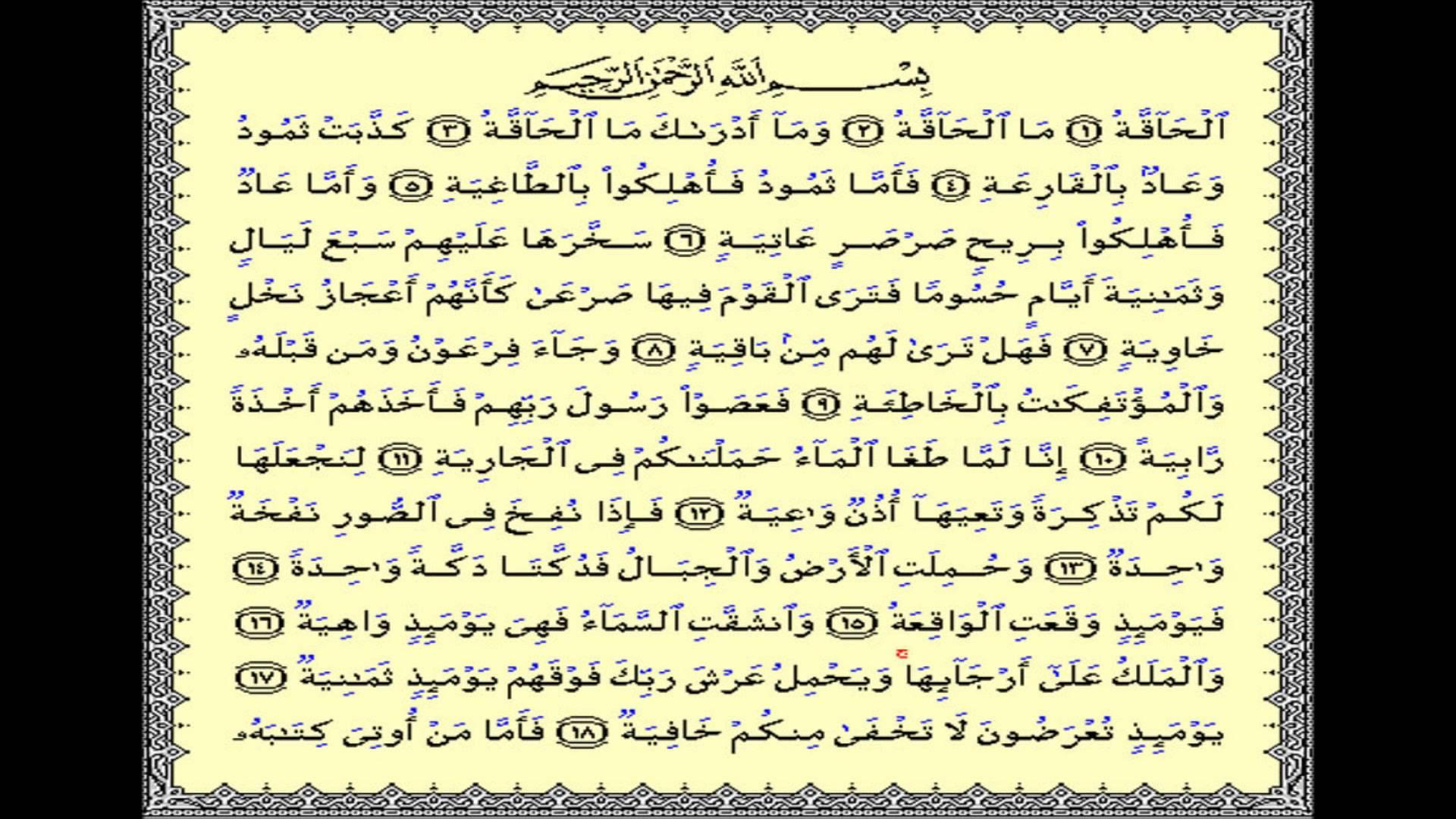 اسباب نزول سورة الحاقة ، فضل سورة الحاقة ، سبب تسمية سورة الحاقة