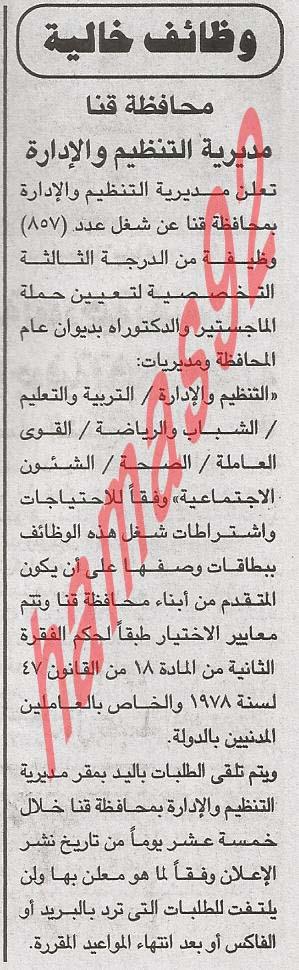 وظائف خالية جريدة الجمهورية فى مصر الاثنين 1/4/2013