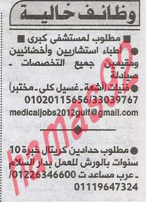 اعلانات الوظائف فى جريدة الاهرام الصادرة يوم الثلاثاء 30-4-2013