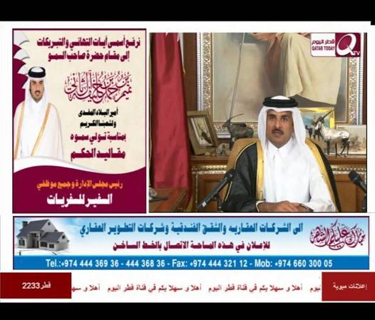 تردد قناة qatar today الجديد 30/6/2013 جديد قناة قطر اليوم 30/6/2013