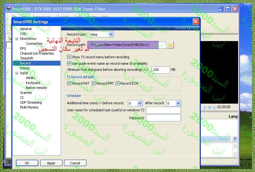 تغير مكان التسجيل SmartDVB 82747560809932801688.jpg