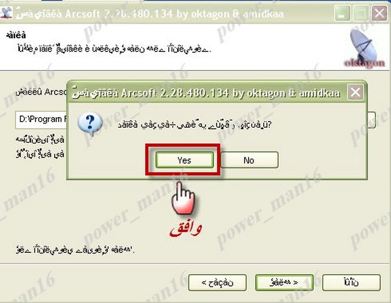 اصدار جديد من الكوديك الشهير Arcsoft 2.28.480.134