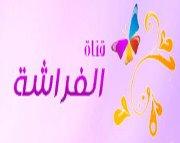 تردد قناة الفراشة الفضائية 2014 , التردد الجديد لقناة الفراشة , تردد قناة الفراشة Al Farasha