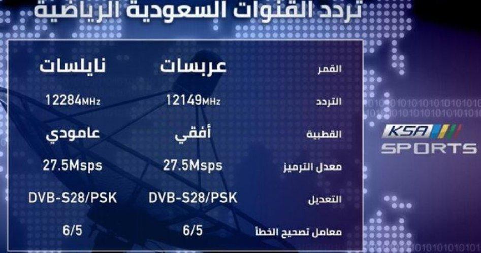 ضبط تردد قناة السعودية الرياضية ksa sport على نايل سات لمتابعة مباريات كأس الملك HD