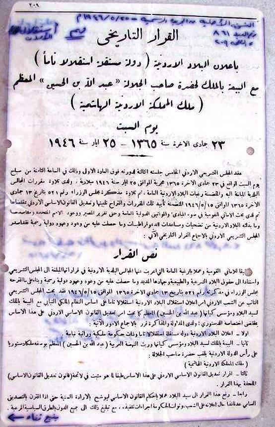 نص وثيقة استقلال الأردن يوم السبت 23 جمادى الآخرة سنة 1365 - 25 أيار سنة 1946 ميلادي