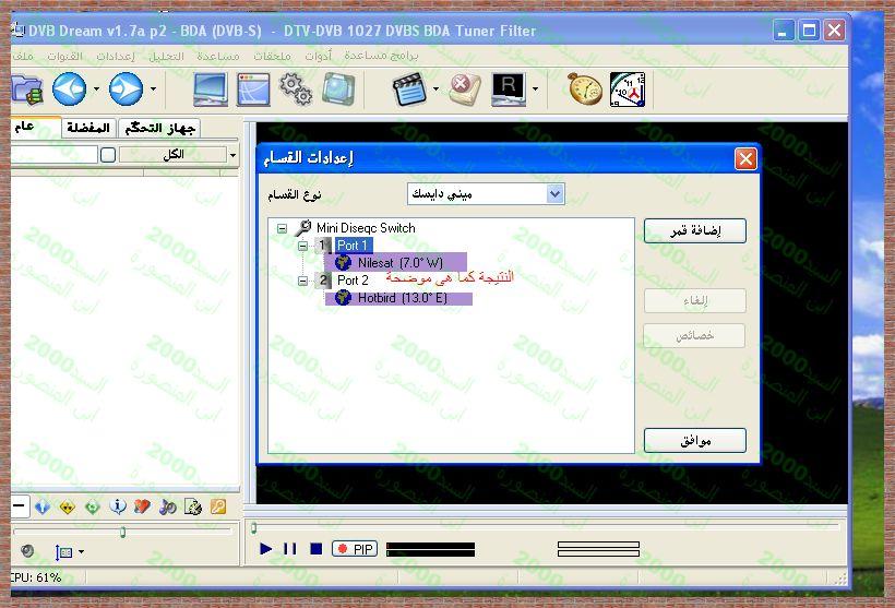 طريقة تشغيل الـ DiSEqC على  DVB Dream