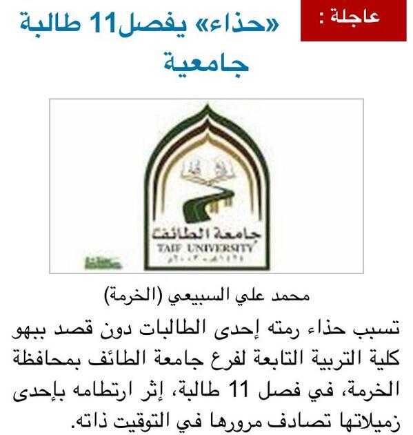 قصة و تفاصيل فصل 11 طالبة جامعية في جامعة الطائف بسبب حذاء 1435