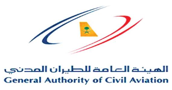 الطيران المدني السعودي يعلن ايقاف جميع الرحلات الجوية من المملكة الى إيران