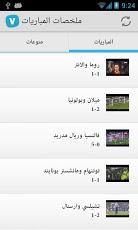 برنامج بث مباريات كرة القدم للاندرويد , افضل برنامج لرؤية الملخصات المباريات اندرويد