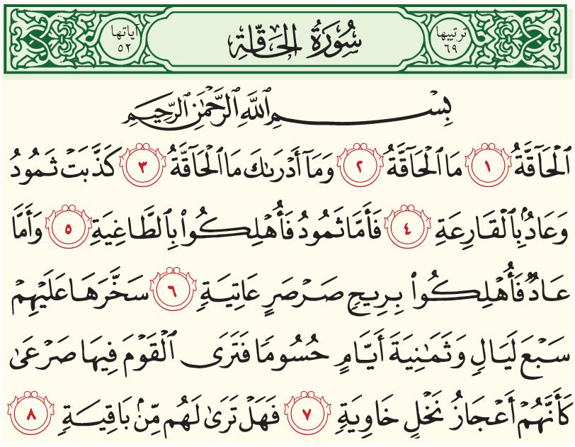 سورة الحاقة بالتشكيل بخط كبير , سورة الحاقة مكتوبة بالخط العثماني
