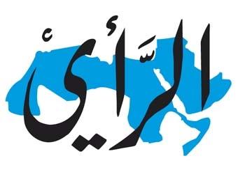 لقراءة جريدة الرأي الاردنية كاملة , الراي الاردنية , الراي الاردنية اليوم , الاردن اليوم