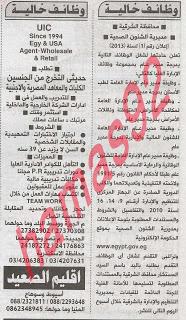 اعلانات الوظائف الخالية فى جريدة الاهرام اليوم الجمعة 10-5-2013