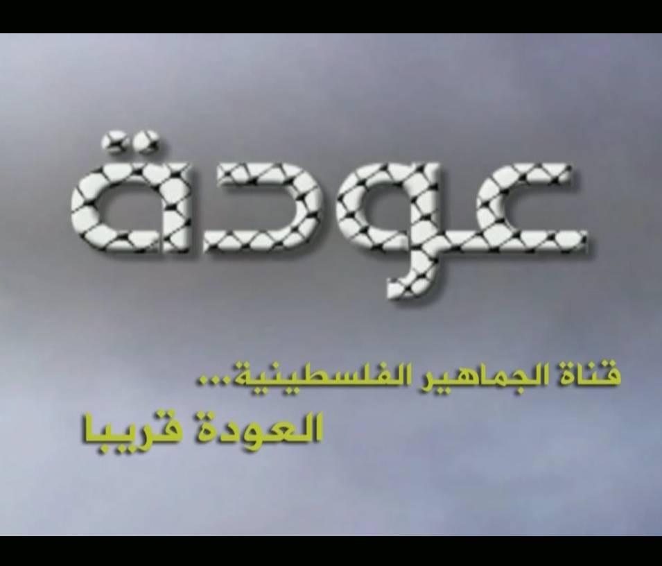 تردد قناة AWDEH,تردد قناة AWDEH الجديد على نيل سات 2013