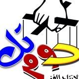 تردد قناة ﺩﻭﻡ ﺗﻚ للمهرجانات الشعبية على النيل سات 2013 , قناة ﺩﻭﻡ ﺗﻚ للمهرجانات الشعبية 2013