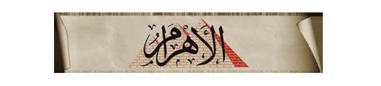 اخبار جريدة الاهرام 15/5/2012 , اخر اخبار جريدة الاهرام 15/5/2012 الاربعاء