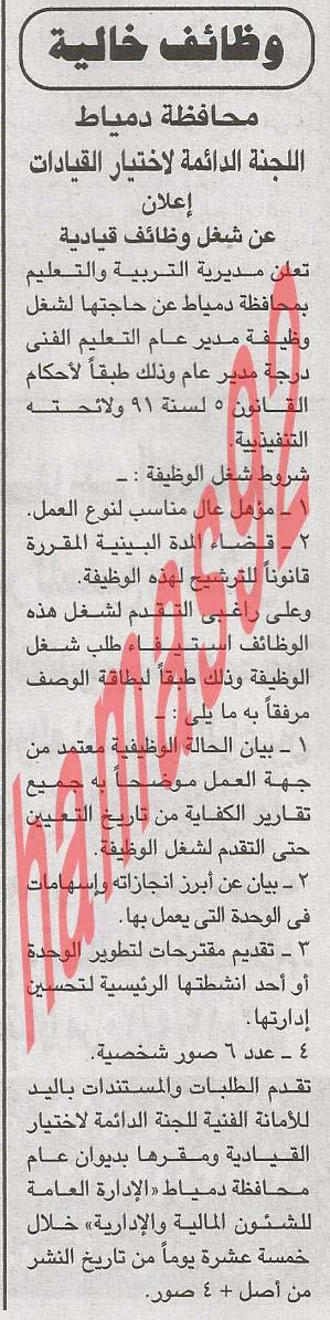 وظائف خالية جريدة الجمهورية فى مصر الثلاثاء 2/4/2013